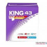 Parand King 43 software مجموعه نرم افزاری پرند