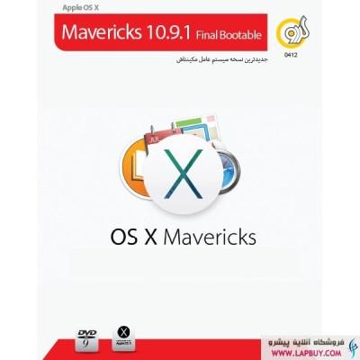 Apple OS X Maverick 10.9.1 Final Bootable نسخه نهایی سیستم عامل مکینتاش