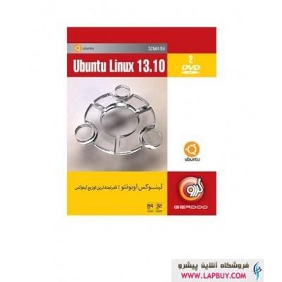 Ubuntu Linux 13.10 32 & 64bit سیستم عامل اوبونتو