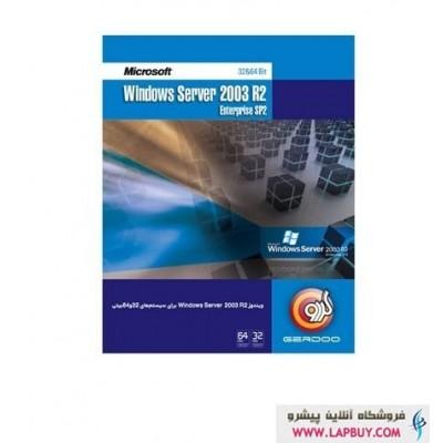 Microsoft Windows Server 2003 سیستم عامل ویندوز سروز