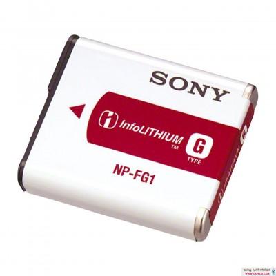 Sony NP-FG1 باتری دوربین سونی