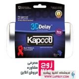 Kapoot VIP کاندوم تاخیری 3 بعدی
