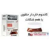 Kapoot Choco Cream کاندوم کاپوت نوتلا خاردار حلقوی گرم