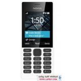 Nokia 150 - Dual SIM گوشی نوکیا دو سیم کارت